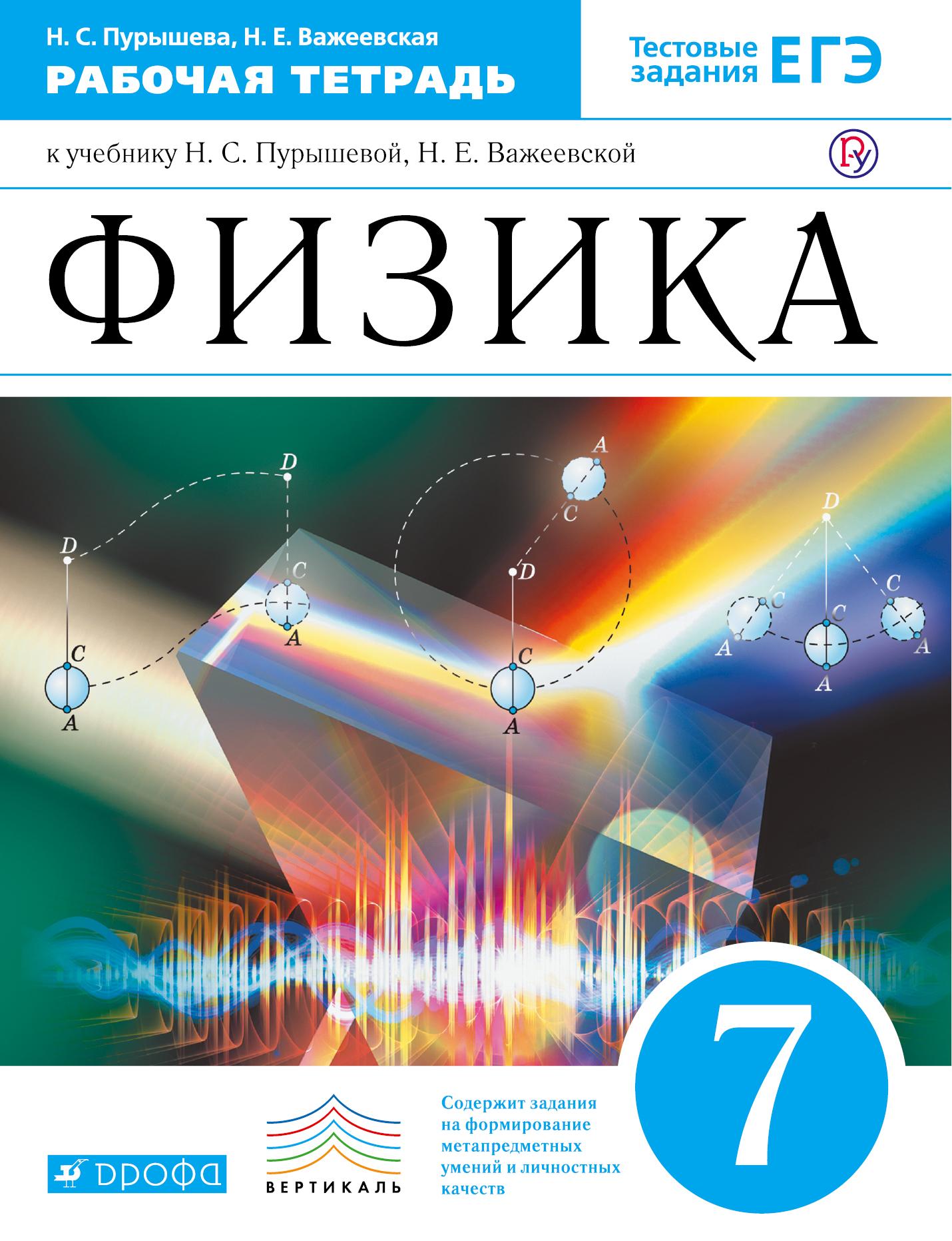 Физика. 7 класс. Рабочая тетрадь (с тестовыми заданиями ЕГЭ)