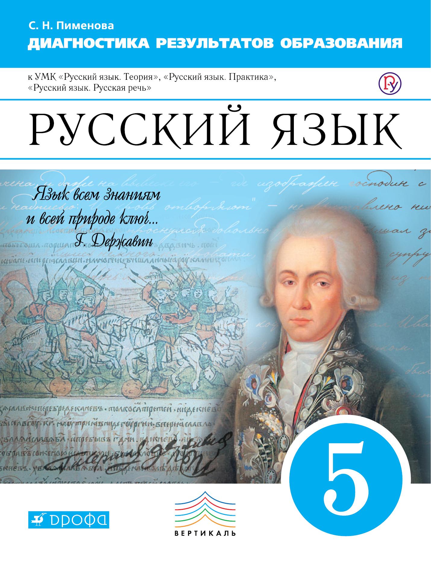 Русский язык. 5 класс. Рабочая тетрадь (диагностические работы) ( Пименова С.Н.  )