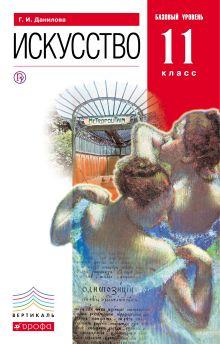 Данилова Г.И. - Искусство. Базовый уровень. 11 класс. Учебник обложка книги