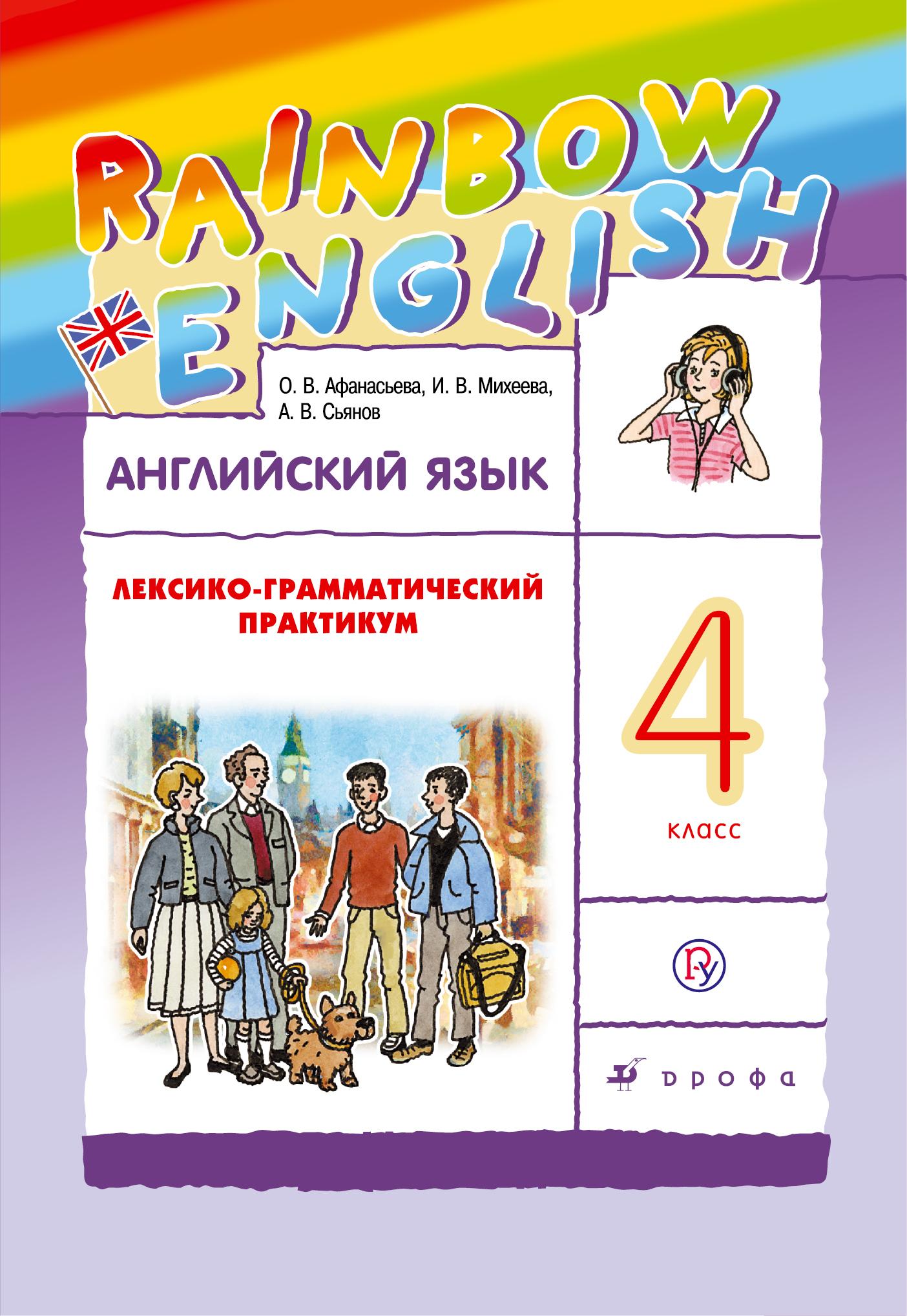 Афанасьева Михеева Английский язык 4 кл. Лексико-грамматический практикум РИТМ
