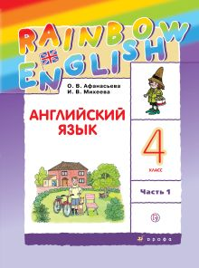 Афанасьева О.В., Михеева И.В. - Английский язык. 4 класс. Учебник. Часть 1 обложка книги