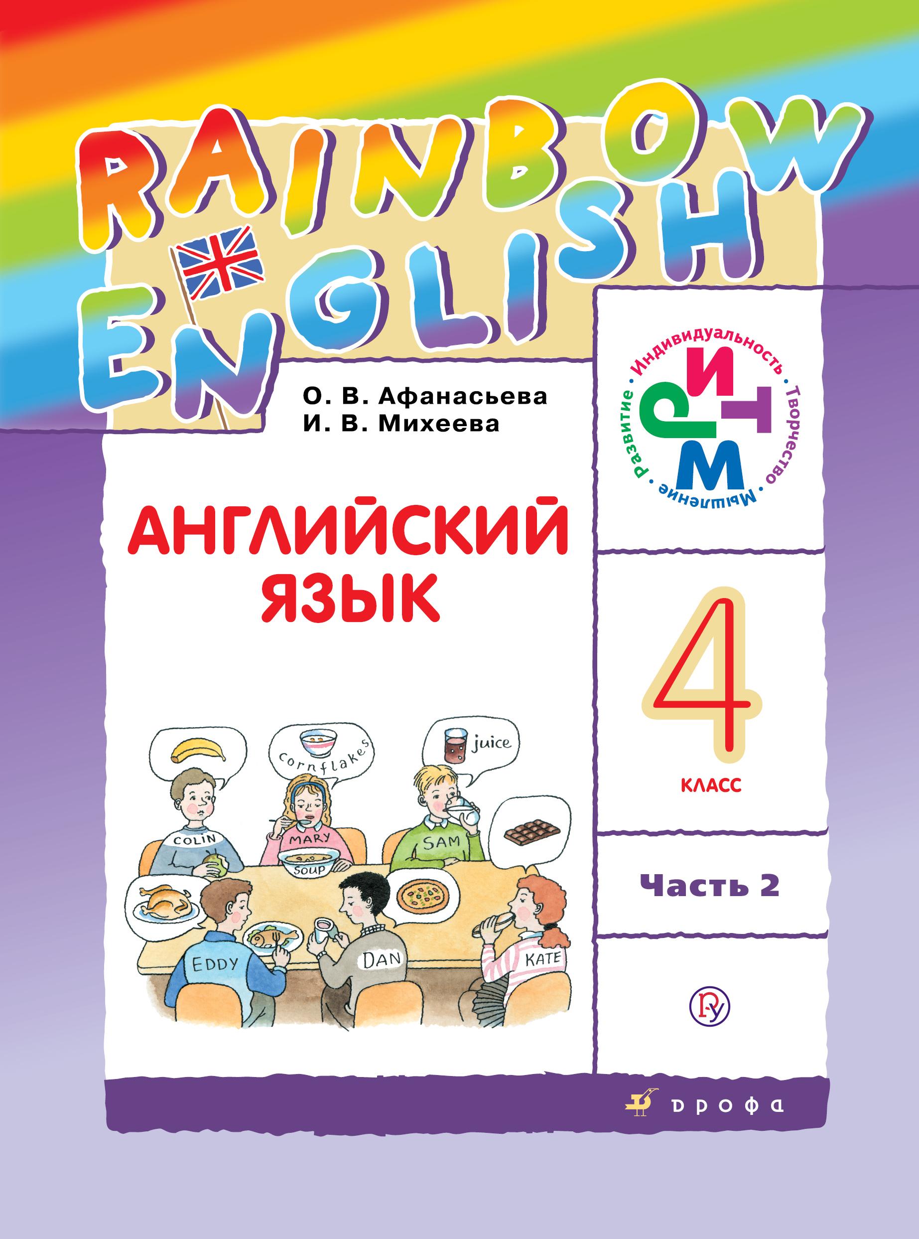 Английский язык. 4 класс. Учебник. Часть 2