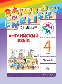 Афанасьева О.В., Михеева И.В. - Английский язык. 4 класс. Учебник. Часть 2 обложка книги