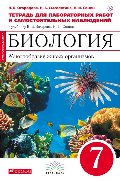Биология. Многообразие живых организмов. 7 класс. Тетрадь для лабораторных и исследовательских работ