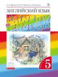 """Линия УМК О. В. Афанасьевой, И. В. Михеевой, К. М. Барановой.""""Rainbow English"""" (5-9)"""