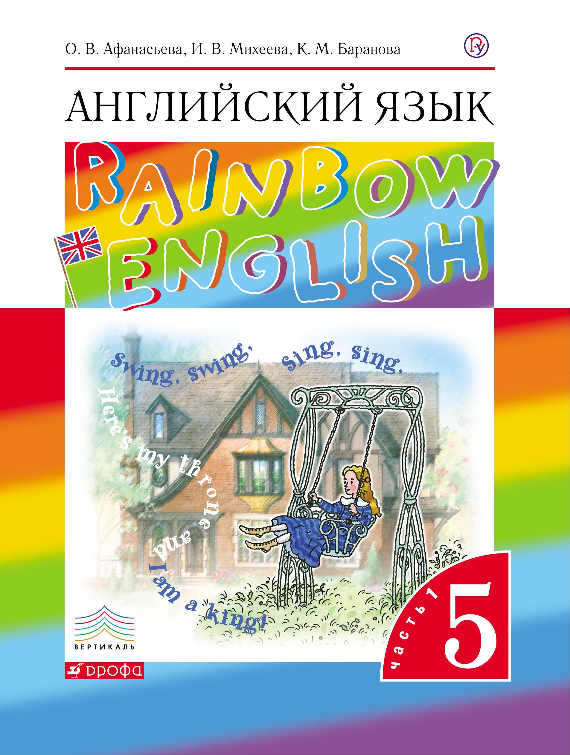 Английский язык. 5 класс. Учебник. Часть 1