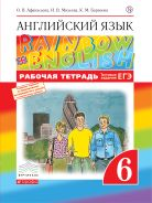 """Английский язык.""""Rainbow English"""". 6 кл. Рабочая тетрадь (с тест. зад. ЕГЭ) ВЕРТИКАЛЬ"""