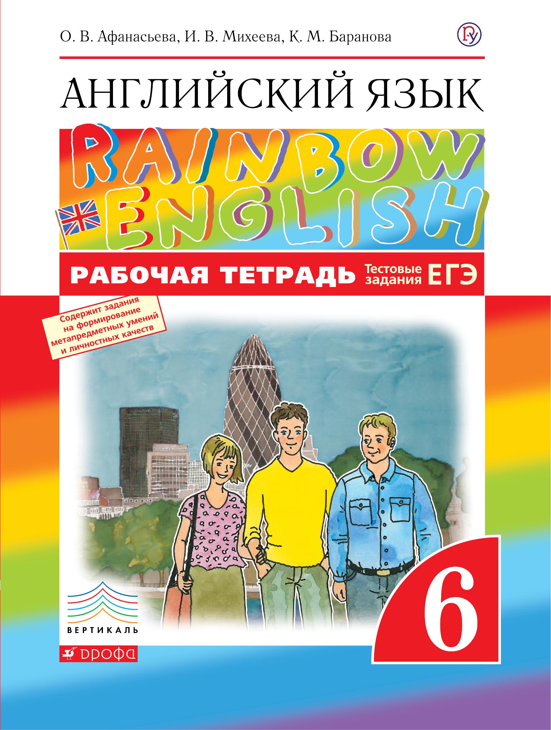 Английский язык. 6 класс. Рабочая тетрадь (с тестовыми заданиями ЕГЭ)