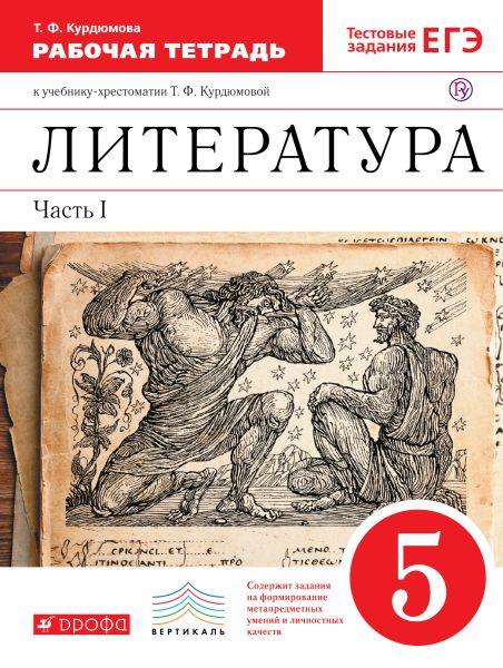 Литература. 5 класс. Рабочая тетрадь. Часть 1