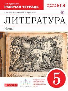 Курдюмова Т.Ф. - Литература. 5 класс. Рабочая тетрадь. Часть 1 обложка книги
