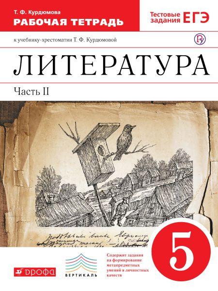 Литература. 5 класс. Рабочая тетрадь. Часть 2