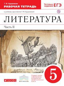 Курдюмова Т.Ф. - Литература. 5 класс. Рабочая тетрадь. Часть 2 обложка книги
