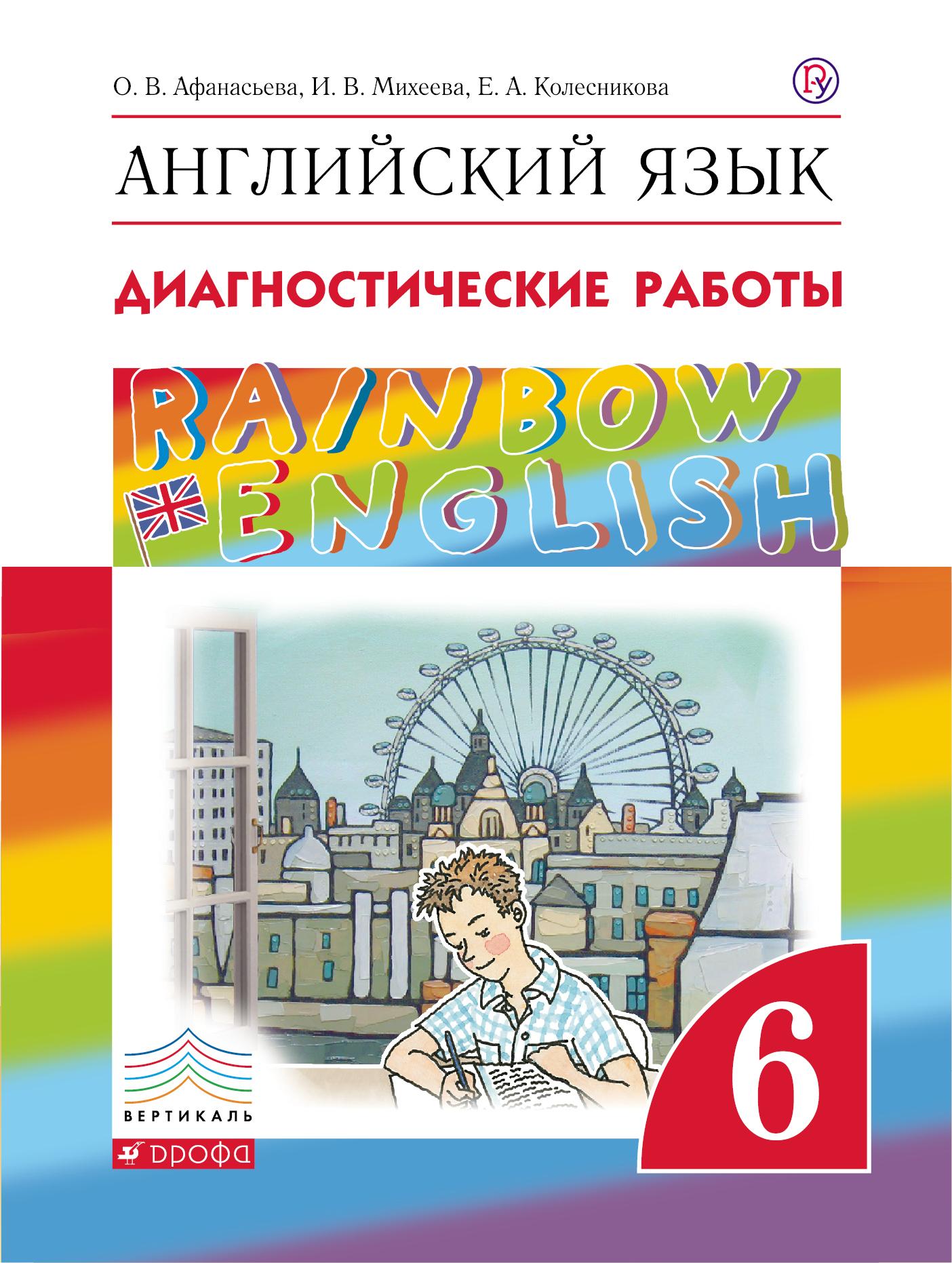 Английский язык. 6 класс. Диагностические работы