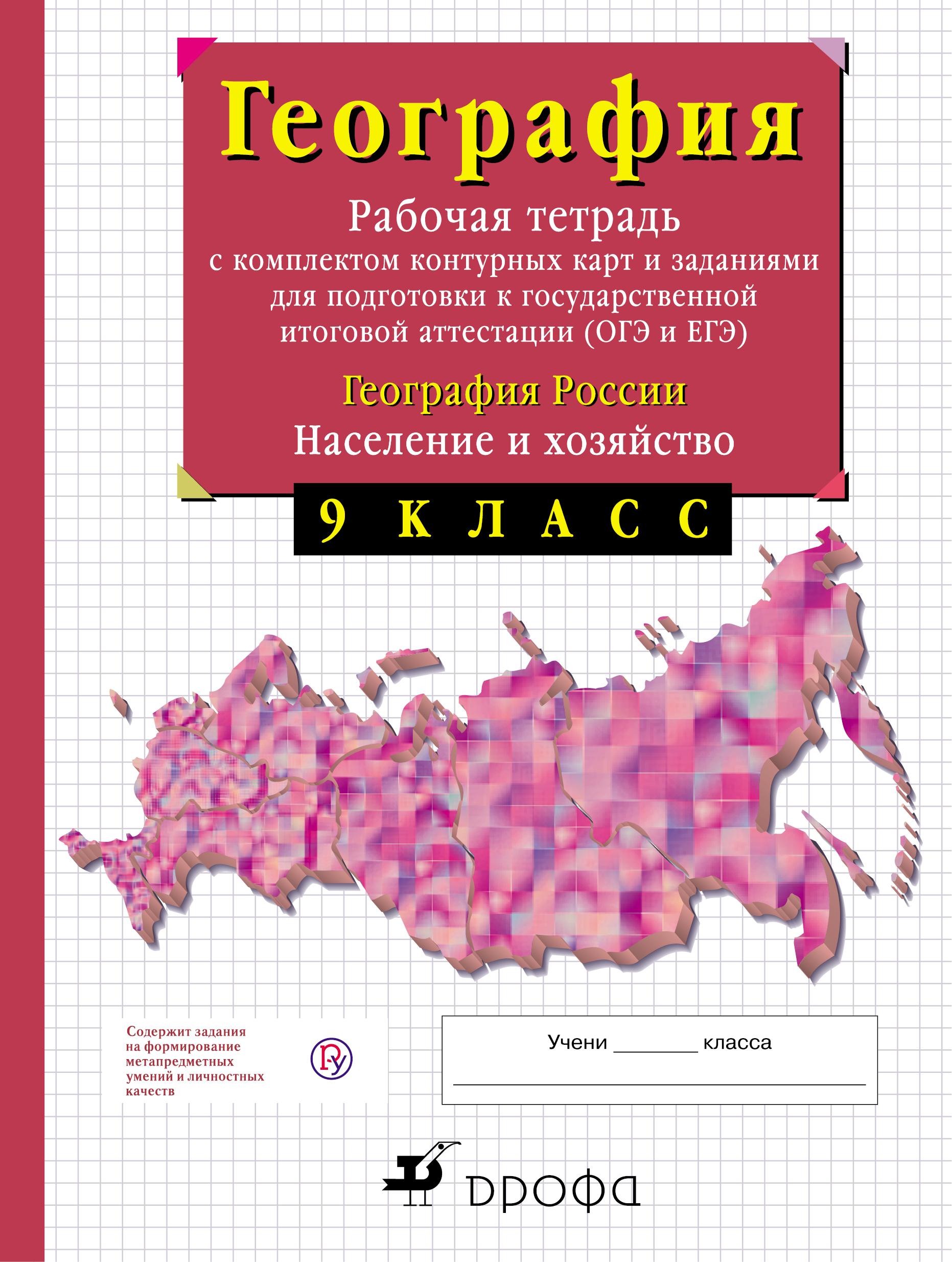 География России. 9 класс. Рабочая тетрадь (с контурными картами и тестовыми заданиями ЕГЭ)