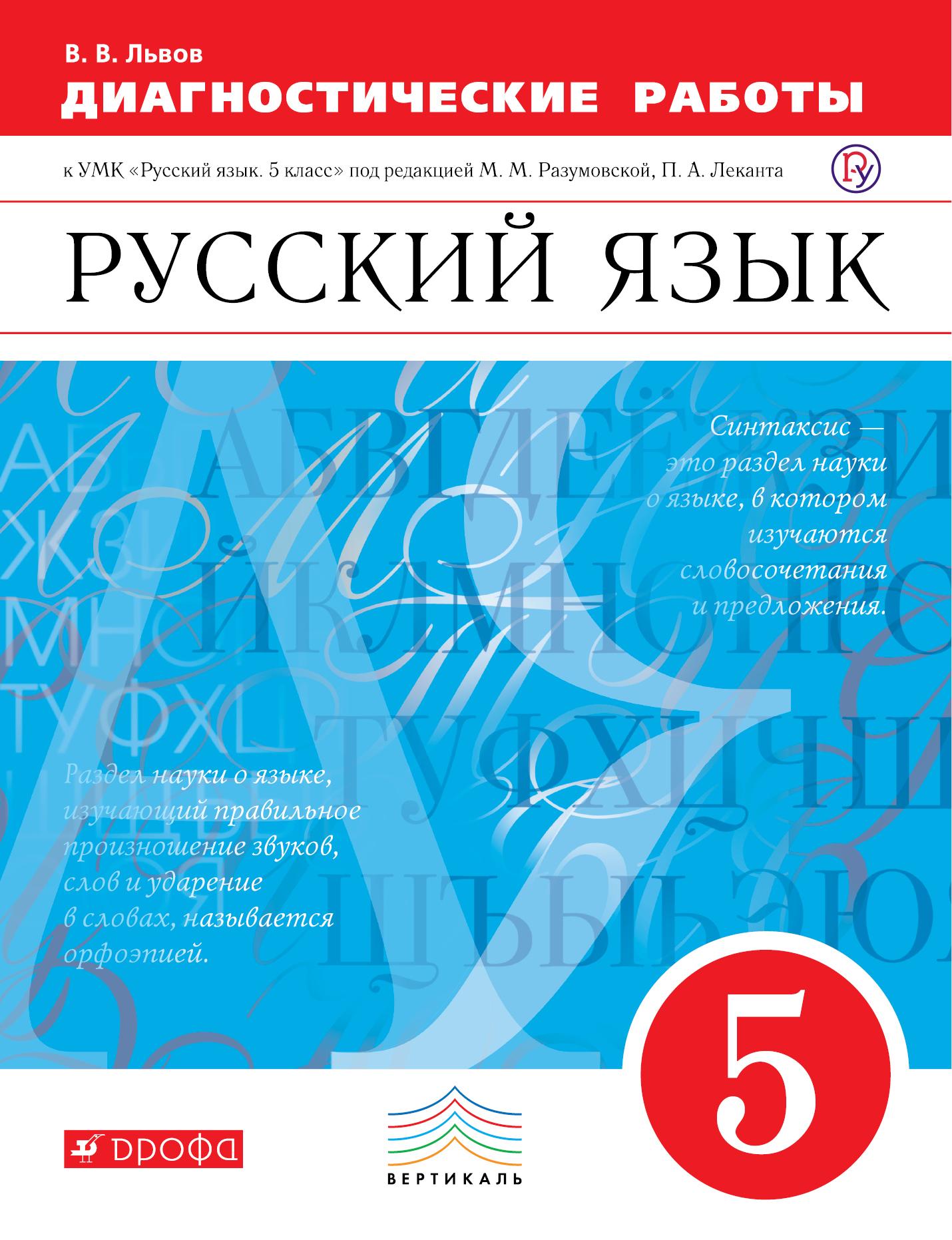 Русский язык. 5 класс. Рабочая тетрадь (диагностические работы) ( Львов В.В.  )