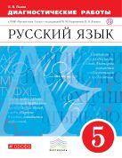 Русский язык. 5 класс. Диагностические работы