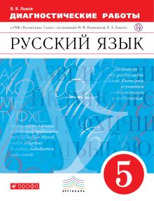 Львов В.В. - Русский язык. 5 класс. Диагностические работы обложка книги