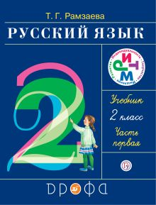Рамзаева Т.Г. - Русский язык. 2 класс. Учебник. Часть 1 обложка книги