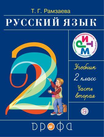 Русский язык. 2 класс. Учебник. Часть 2 Рамзаева Т.Г.