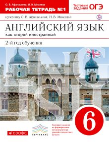 Афанасьева О.В., Михеева И.В. - Английский язык. 6 класс. Рабочая тетрадь № 1 обложка книги