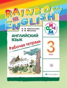Афанасьева О.В., Михеева И.В. - Английский язык. 3 класс. Рабочая тетрадь обложка книги
