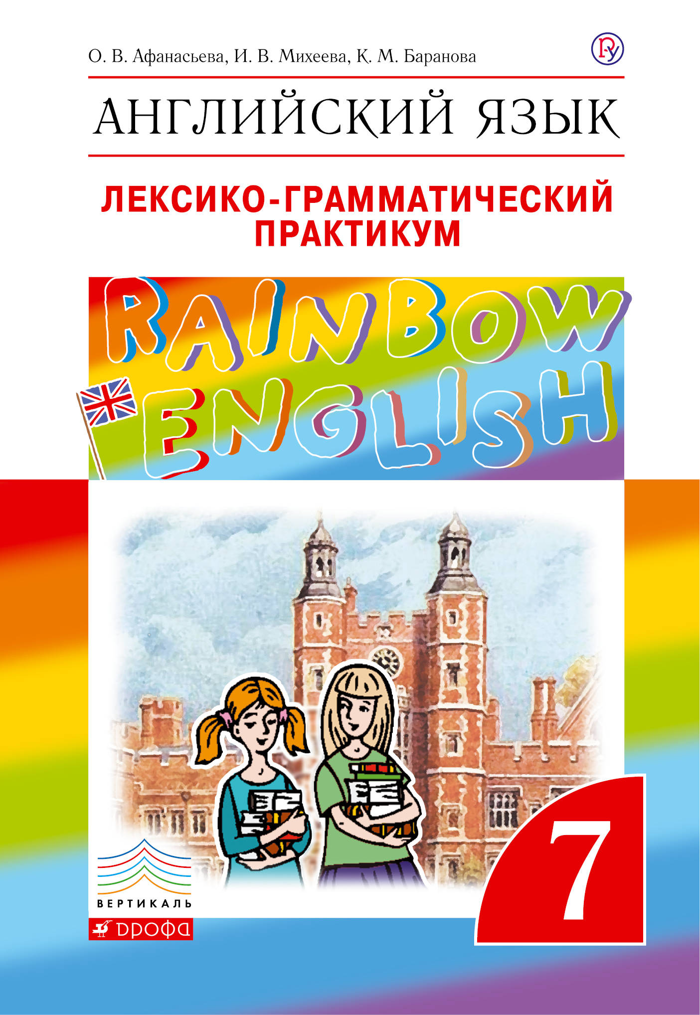 Английский язык. 7 класс. Лексико-грамматический практикум
