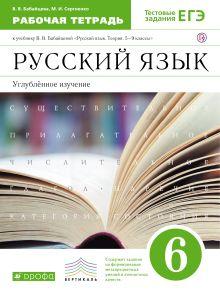 Бабайцева В.В., Сергиенко М.И. - Русский язык. Углубленное изучение. 6 класс. Рабочая тетрадь обложка книги