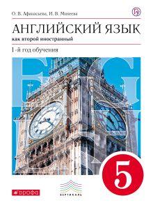 Афанасьева О.В., Михеева И.В. - Английский язык. 5 класс. Учебник обложка книги