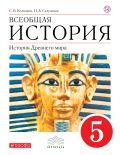 Учебник История Древнего Мира 5 Класс 3 Часть