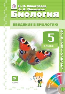 Сивоглазов В.И., Плешаков А.А. - Биология. 5кл. Учебник-навигатор. обложка книги