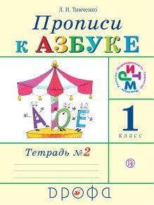 Тимченко Л.И. - Прописи к «Азбуке». 1 класс. Часть 2 обложка книги