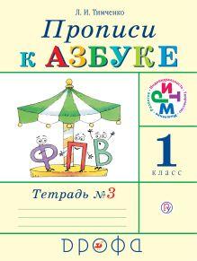 Тимченко Л.И. - Прописи к «Азбуке». 1 класс. Часть 3 обложка книги