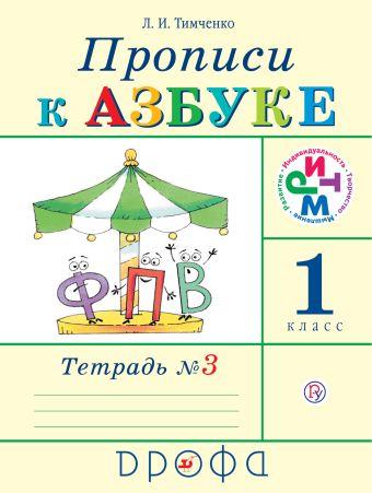Прописи к «Азбуке». 1 класс. Часть 3 Тимченко Л.И.
