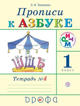 Прописи к «Азбуке». 1 класс. Часть 4 Тимченко Л.И.