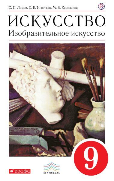 Изобразительное искусство. 9 класс. Учебник