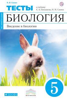 Сонин Н.И. - Введение в биологию. 5 класс. Тематические тесты обложка книги