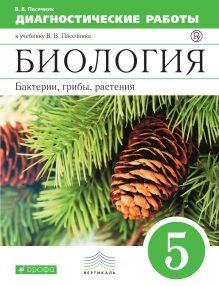 Пасечник В.В. - Биология. 5 класс. Диагностические работы обложка книги