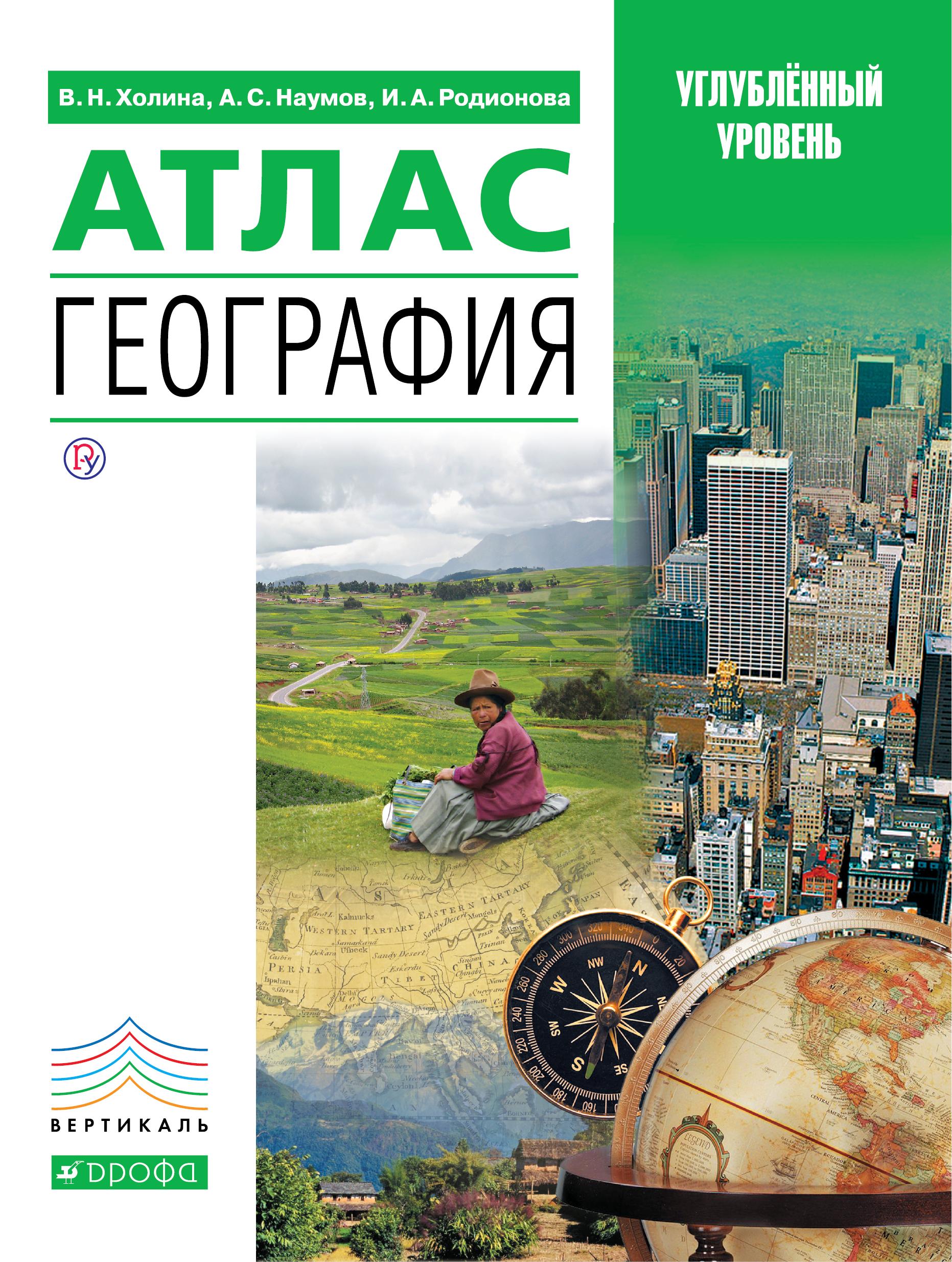 География. Профильный уровень. 10–11 классы. Атлас от book24.ru