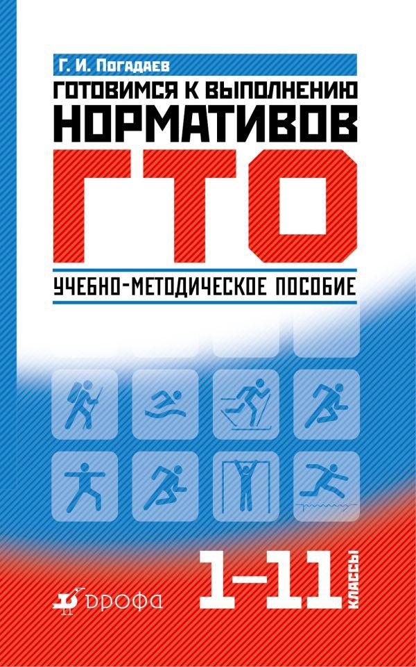 Готовимся к выполнению нормативов ГТО. 1–11 классы. Методическое пособие - страница 0