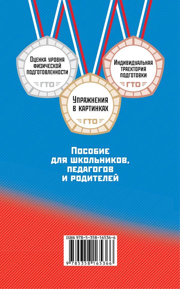 Готовимся к выполнению нормативов ГТО. 1–11 классы. Методическое пособие - страница 7