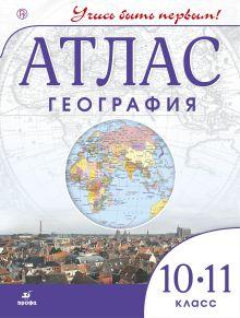 - География. 10 класс. Атлас (Учись быть первым!) обложка книги