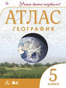 - География. 5 класс. Атлас (Учись быть первым!) обложка книги