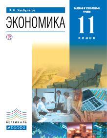 Экономика. Базовый и углубленный уровни. 11 класс. Учебник обложка книги