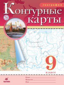 - География. 9 класс. Контурные карты обложка книги