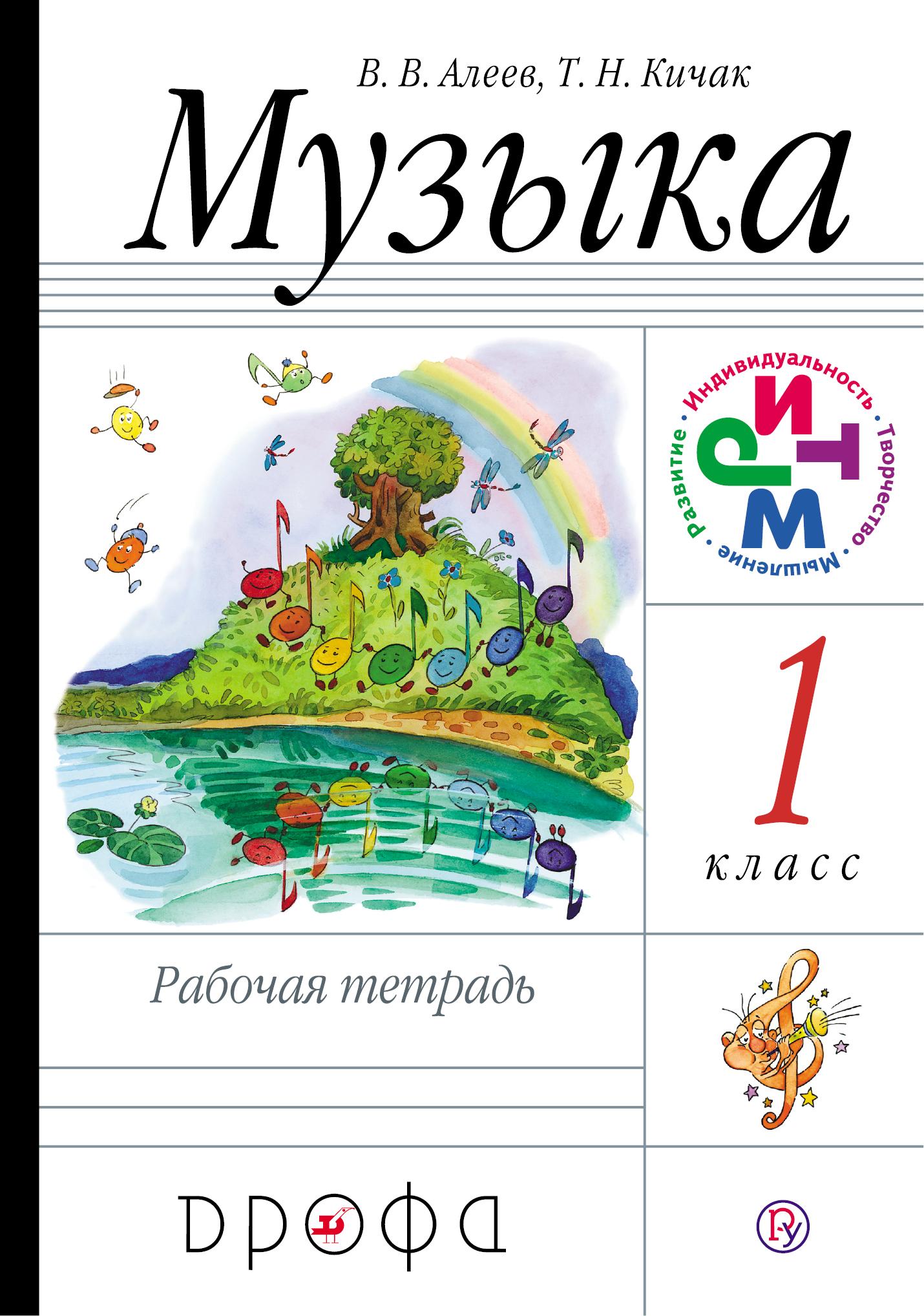 Музыка. 1 класс. Рабочая тетрадь. ( Алеев В.В., Кичак Т.Н.  )