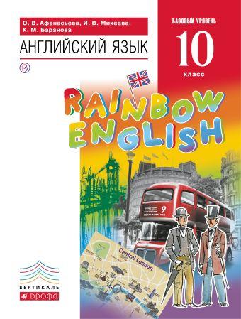 Английский язык. Базовый уровень. 10 класс. Учебник Афанасьева О.В., Баранова К.М., Михеева И.В.