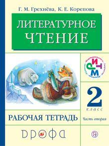 Грехнева Г.М., Корепова К.Е. - Литературное чтение. 2 класс. Рабочая тетрадь. Часть 2 обложка книги