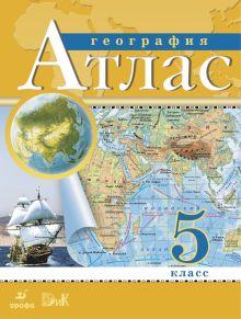 - География. 5 класс. Атлас обложка книги