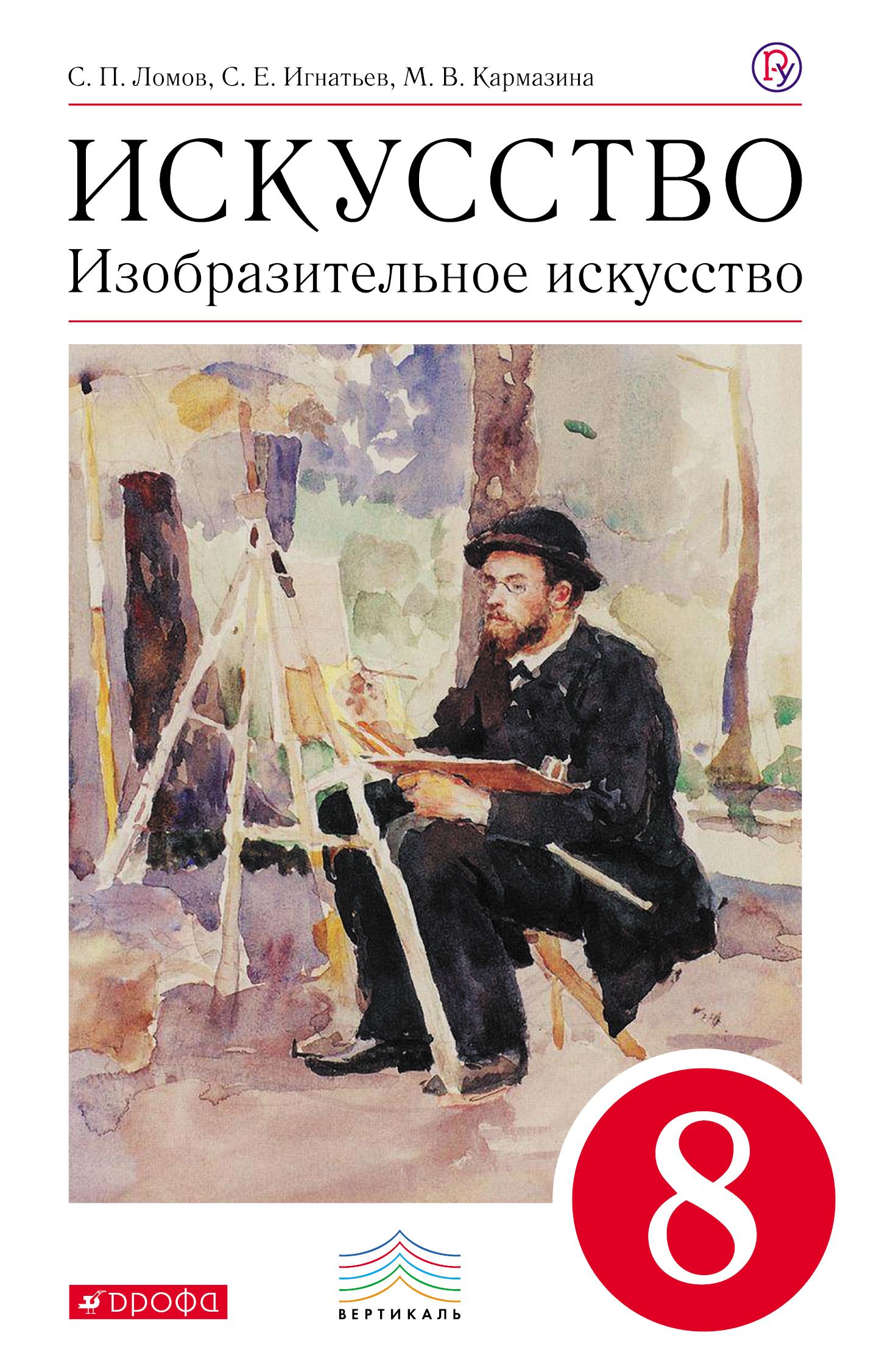 Искусство. Изобразительное искусство. 8 класс. Учебник