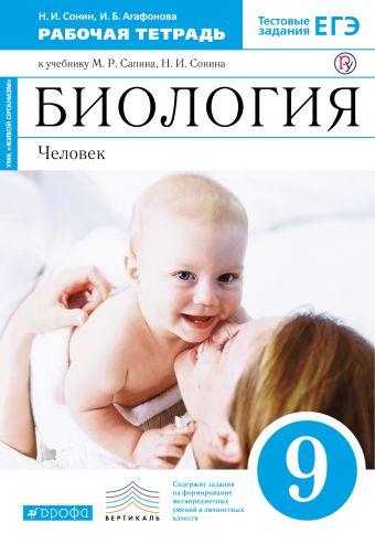 Биология. 9 класс. Рабочая тетрадь Сонин Н.И., Агафонова И.Б.